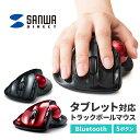 サンワサプライ トラックボールマウス Bluetooth4.0 ワイヤレス エルゴノミクス DPI切替 レーザーセンサー 戻る・進む ブラック/レッド 無線 ブルートゥース4.0 無線マウス 手首の疲れを軽減