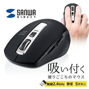マウス ワイヤレス 静音 ワイヤレスマウス 無線 5ボタン おしゃれ ブルーLEDセンサー 静音ボタン パソコン PC 在宅勤務 DPI切替 カウント数切り替え 800/1200/1600