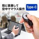 リングマウス 空中マウス フィンガーマウス プレゼンマウス 指マウス ワイヤレス 無線 Type-C 5ボタン 充電式 プレゼンテーション ブラック