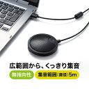 WEB会議マイク USBマイク 薄型 Skype対応 高感度...