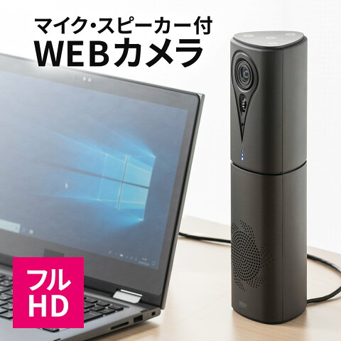 WEBカメラ WEBスピーカー スピーカーフォン 会議 ブラック カメラ・マイク・スピーカー一体型 フルHD Skype・FaceTime・Zoom対応 USB接続 pc pcスピーカー usbスピーカー パソコン テレワーク 在宅勤務 リモートワーク
