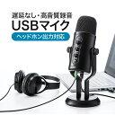 【激安アウトレット】【訳あり】USBマイク 高音質 指向性選択 ヘッドホン接続可能 ハイレゾ録音 スタンドマイク コンデンサーマイク ブラック[400-MC015PRO]【サンワダイレクト限定品】【送料無料】