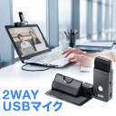 USBマイク 小型 コンパクト 単一指向...