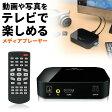 【送料無料】メディアプレーヤー HDMI接続 SDカード・USBメモリ対応 写真や動画をテレビで再生 父の日 ギフト プレゼント [400-MEDI001]【サンワダイレクト限定品】