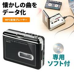 カセットテープ MP3 変換プレーヤー カセットテープ デジタル化コンバーター カセット変換 【サンワダイレクト限定品】