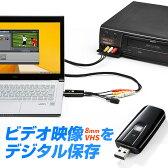 【送料無料】USBビデオキャプチャー VHSテープや8mmビデオテープをダビングしてデジタル化 DVDに保存 ソフト付属 S端子 コンポジット アナログ 変換 [400-MEDI008]【サンワダイレクト限定品】
