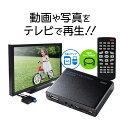 【特集】【送料無料】メディアプレーヤー 選べる付属ケーブル(HDMI接続・AVコンポジット接続) MP4・FLV・MOV対応 USBメモリ・SDカード対応 写真や動画をテレビで再生[400-MEDI020]【サンワダイレクト限定品】