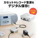 オーディオキャプチャー カセット・レコードをデジタル化 SD・USBメ...