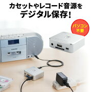 オーディオキャプチャー カセット レコード デジタル パソコン ステレオ オーディオ レコーダー アナログ サンワダイレクト