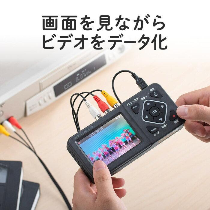 ビデオキャプチャー ビデオデジタル機 デジタル保存 ビデオテープ テープダビング モニター確認 USB/SD保存 HDMI出力 アナログ動画をデジタル化 ビデオテープ VHS ビデオ取り込み 変換