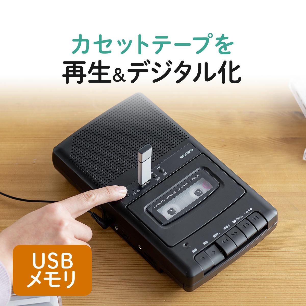 ポータブルオーディオプレーヤー, ポータブルカセットプレーヤー  USB AC