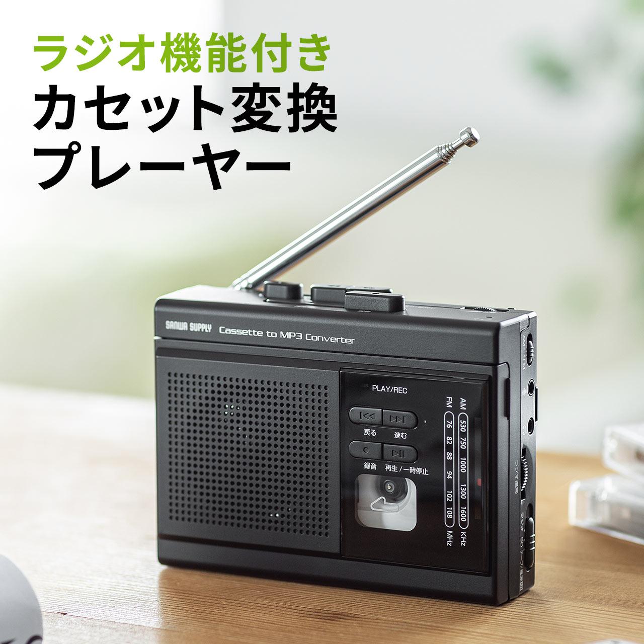 ポータブルオーディオプレーヤー, ポータブルカセットプレーヤー  CD microSD AC