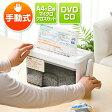 手動シュレッダー 家庭用 A4 2枚細断 マイクロクロスカット CD・DVD・カード対応 コンパクト 卓上 シュレッター [400-PSD010]【サンワダイレクト限定品】