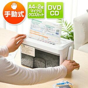 手動シュレッダー 家庭用 A4 2枚細断 マイクロクロスカット CD・DVD・カード対応 シュレッター ...