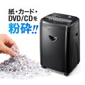 電動シュレッダー(業務用・A4・12枚同時細断・CD/DVD・カード対応・キャスター付き・ミニクロスカット)