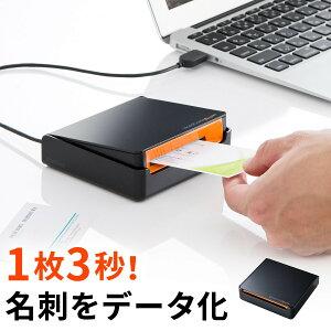 名刺スキャナーOCR搭載USB接続名刺管理スキャナ名刺スキャナ