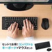 ワイヤレスキーボード・マウスセット 小型 テンキーレス USB接続 メンブレン 静音マウス ブルーLEDマウス ブラック 無線[400-SKB052]【サンワダイレクト限定品】