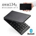 Bluetoothキーボード iPad iPhone 折りたたみ 対応 軽量134g コンパクト USB充電 3台切替可能 サンワダイレクト マルチペアリング iOS専用 英字配列 ブルートゥース