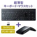 ワイヤレス キーボード マウス セット ワイヤレスフルキーボード ワイヤレスマウス スリムキーボード