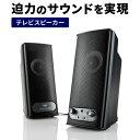 PCスピーカー テレビスピーカー 2ch 10W ブラック ミニプラグ...