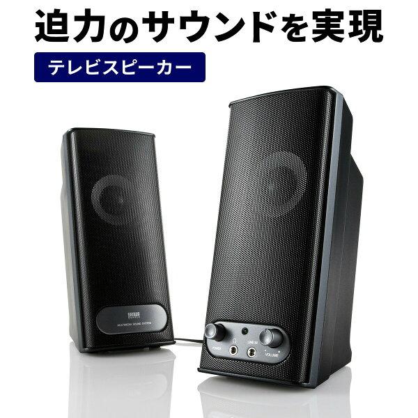 PCスピーカーテレビスピーカー2ch10Wブラックミニプラグ接続パソコン・テレビに最適高音質テレビ用スマートフォン