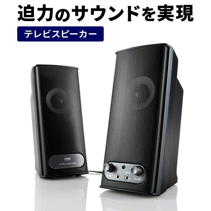 PCスピーカー テレビスピーカー 2ch 10W ブラック ミニプラグ接続 パソコン・テレビに最適 高音質 テレビ用 スマートフォン
