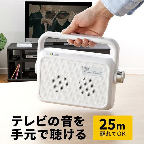 テレビスピーカー ワイヤレス TV用手元スピーカー 充電式 最大25mまで通信 最大6W ホ...