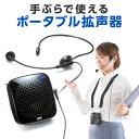 ポータブル拡声器 小型 集会 iPhone アウトドア 音楽...