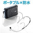 防水ハンズフリー拡声器スピーカー IPX4対応 最大16W ...