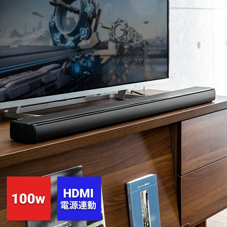 オーディオ, サウンドバー  HDMI Bluetooth 100W iphone ARC