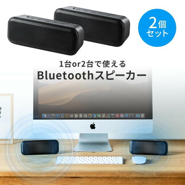 まとめ割2個セット Bluetoothスピーカーbluetoothワイヤレス無線防水IPX410Wポータブルハンズフリー手のひ