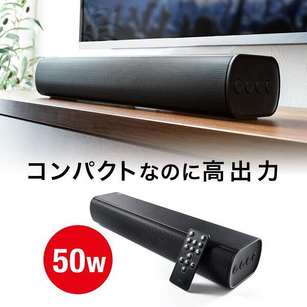 サウンドバースピーカーテレビPC高音質高出力50WBluetooth対応コンパクト