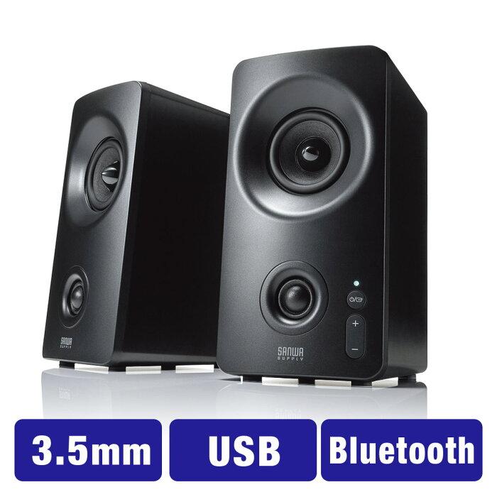 スピーカー USB Bluetooth 有線 3WAY PC パソコン PCスピーカー 10W USB接続 3.5mm接続対応 無線 マルチメディアスピーカー ステレオ 高音質 テレビ用 スマートフォン TV