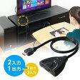 HDMIセレクター HDMI切替器 3回路 2入力×1出力 1入力×2出力 双方向 PS4対応 電源不要 3D・フルHD対応 切替機 [400-SW017]【サンワダイレクト限定品】