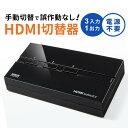 HDMI切替器 HDMI セレクター 3入力1出力 PS4対応 3D対応 手動切替 電源不要 HDCP対応 切替機 切り替え ...