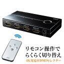 HDMI切替器 HDMI セレクター 4K2K対応 3入力1