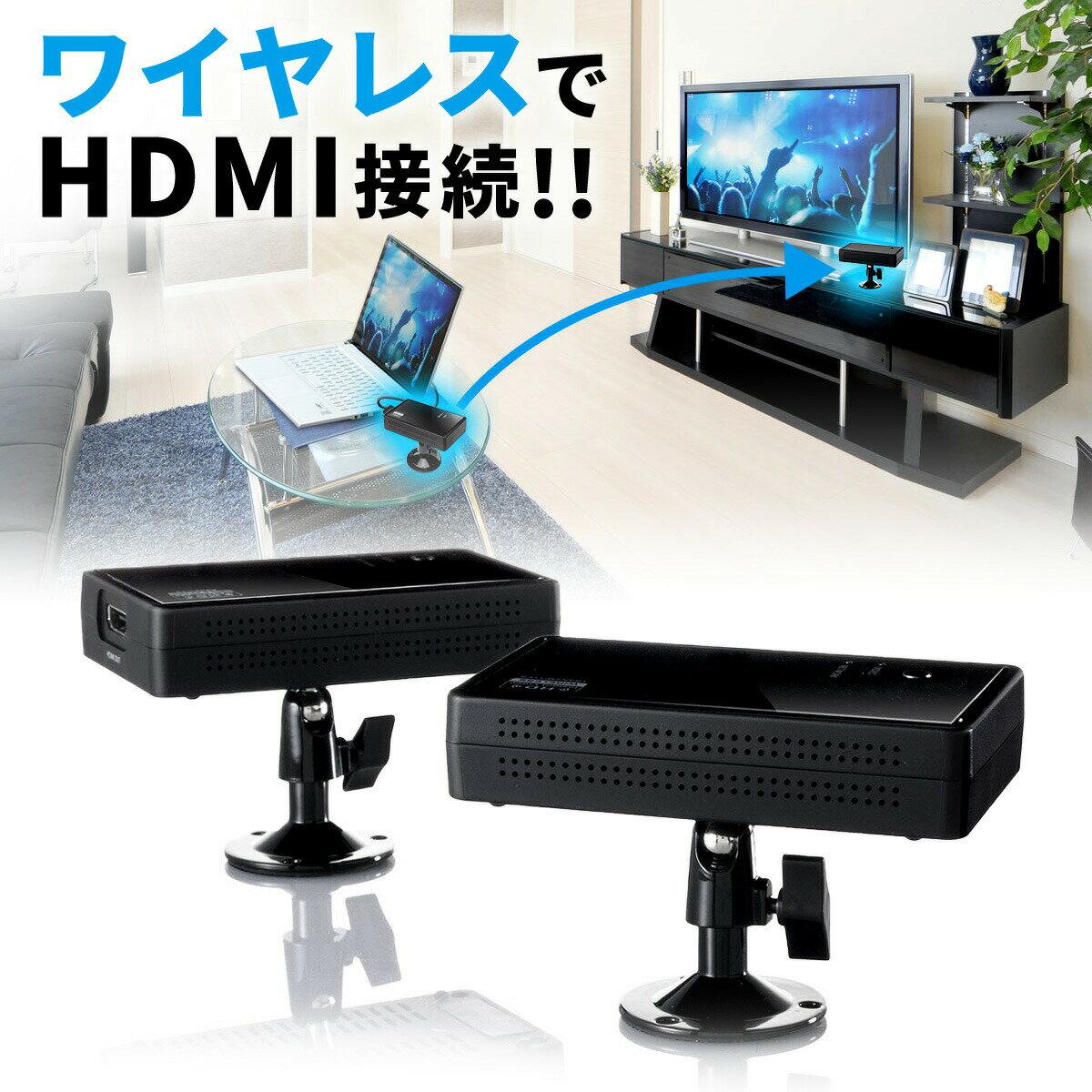 ワイヤレスHDMIエクステンダー(400-VGA012)