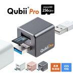 【microSDカード256GB付き】Qubii Pro iPhoneカードリーダー iPhone バックアップ microSD iPad 充電 カードリーダー 簡単接続 データ保存 キュービープロ キュービィプロ TS256GUSD300S-Aセット