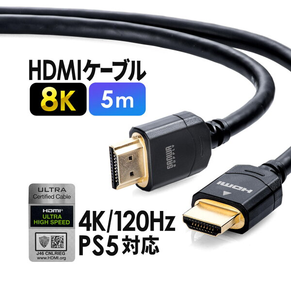 HDMIケーブル5m8KUltraHD4K120HzPS5対応48Gbps対応
