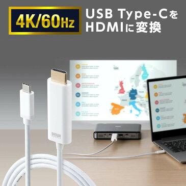Type-C HDMI 変換 ケーブル 2m 4K/60Hz USB スマホ テレビ 繋ぐ 出力 HDR Thunderbolt 3対応 USB 3.1 ホワイト