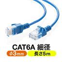 ツメ折れ防止 細径LANケーブル CAT6A 5m カテゴリ6A 爪折れ防止カバー やわらかい ブル