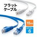 サンワサプライ LANケーブル 15m カテゴリ6 (カテゴリー6)ブルー・ホワイト フラット…