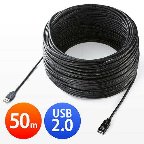 USBケーブル 50m USB2.0 延長ケーブル ブラック [500-USB007-50]【サンワダイレクト限定品】【送料無料】