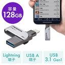 iPhone iPad USBメモリ 128GB USB3....