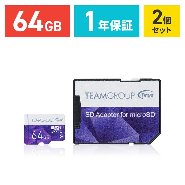【まとめ割 2個セット】 microSDカード 64GB Class10 UHS-I対応 高速データ転送 SDカード変換アダプタ付き 最大転送速度80MB/s マイクロSD microSDXC クラス10 スマホ SD[600-MCSD64G--2]【サンワダイレクト限定品】【ネコポス専用】【送料無料】