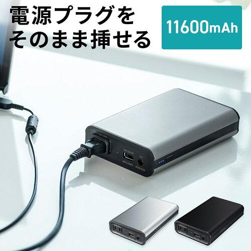 AC出力対応モバイルバッテリー 大容量 出力65Wまで 41.27Wh 11400mAh 高速蓄電 ノートパソコン・iP...