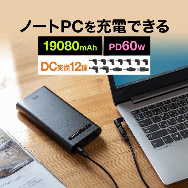 大容量モバイルバッテリーPDノートパソコン19080mAhtype-cタイプCDC出力対応PD60W対応DCプラグ付き日本メーカ