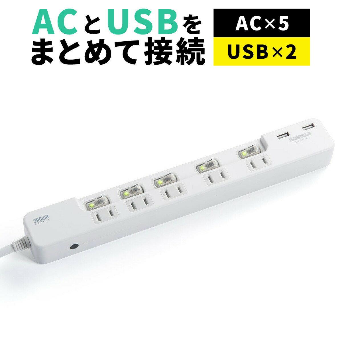 電源タップ USB 個別スイッチ 2m 2P 5個口 USBタップ 延長コード 電源コード 節電 スイングプラグ ホワイト シンプル コンセント スマホ コンセントタップ タコ足