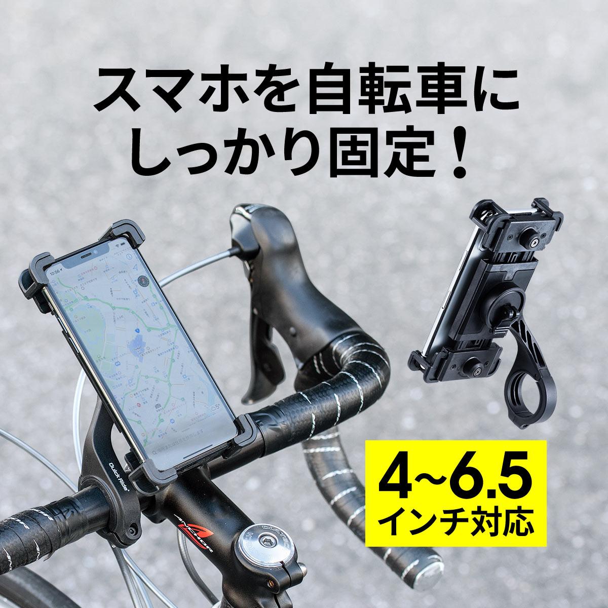自転車用スマートフォンホルダー「800-BYHLD003」