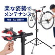 【送料無料】自転車スタンド メンテナンススタンド 118〜200cm 工具トレー付 ワークスタンド ディスプレイスタンド クロスバイク ロードバイク フレーム サイクル [800-BYWST1]【サンワダイレクト限定品】
